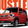 【スズキ新型ハスラー】新世代!フルモデルチェンジ発売!最新情報、燃費、価格は?