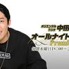 「中田敦彦のオールナイトニッポンPremium」の感想【何者かになりたい人に】