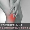 【2つの簡単ストレッチ】膝を曲げると外側(皿)が痛い!を解消する方法