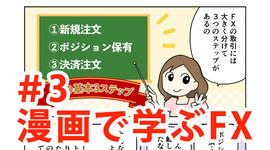 漫画で学ぶFX #3