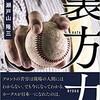 「現場を生かす 裏方力 プロ野球フロント日記」(瀬戸山隆三)