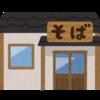 盛岡の蕎麦屋さんで蕎麦以外の料理をいただいた(直利庵、東家本店)