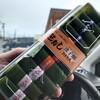 金沢市保古にある芝寿し保古店で、TABETEアプリを通じて笹寿し連子鯛10ヶ入を3つレスキュー。