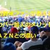 【徹底解説】プロ野球ファンが教えるスカパー「プロ野球セット」のメリット!DAZNなどの配信サービスとの違いは?【スカパー】