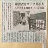 新聞掲載:多目的トイレ(大室山)