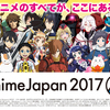 アニメジャパン(26日)