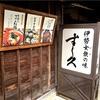 伊勢志摩の旅~おかげ横丁・おはらい町通り~食べ歩き後半戦!