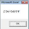 【VBA】MsgBox関数を使ってみよう(1)