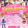 5,000,000DL記念キャンペーン 前半