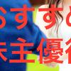 おすすめ株主優待 ベステラ【2018年】