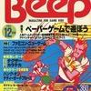 Beep 1985/12を持っている人に  大至急読んで欲しい記事
