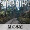 【動画】神奈川県相模原市 釜立林道