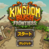 「KINGDOM RUSH FRONTIERS」の感想