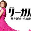 リーガルV 〜元弁護士・小鳥遊翔子〜 4話 感想