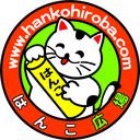 はんこ広場柏沼南店(わんわん柏2階)