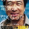 【映画】「サバイバルファミリー」