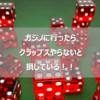 【初心者は読んでみて!】カジノでのクラップスの超簡潔ルールと魅力をお伝えします。