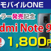 【OCNモバイルONE】Xiaomi Redmi Note 9s(4GB/64GB)⇒1800円~、(6GB/128GB)⇒6,800円~9/8まで