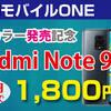 【OCNモバイルONE】Xiaomi Redmi Note 9s(4GB/64GB)⇒1800円~、(6GB/128GB)⇒6,800円~9/8まで
