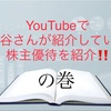 YouTubeで桐谷さんが紹介していた株主優待