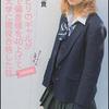 学年ビリのギャルが1年で偏差値を40上げて慶應大学に現役合格した話[文庫特別版] 著者 坪田信貴