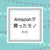 【お気に入り】Amazonで買ったモノ、その1
