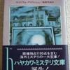 ウィリアム・アイリッシュ「幻の女」(ハヤカワ文庫)