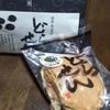 菓子博「お土産」