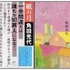 角田 光代(著)『紙の月』(ハルキ文庫)