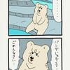 白悲熊「特技」