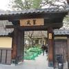 凄すぎるプラチナの威力ーー大満足の翠嵐京都滞在記