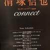 清塚信也コンサートツアー2019 connect@サントリーホール・感想