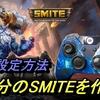 【SMITE】HUD設定方法について