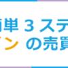 無知な学生の仮想通貨完全初見プレイ! Part5【大恐慌!?軒並み大暴落!!編】