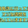 『体験談』合宿免許に行ってきたマジな感想!!(結論:通学よりもお得でした!!)