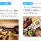日本ブッフェ協会が一般会員の募集を開始、特典はホテル・ブッフェの割引クーポンなど