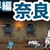 魔界編 - 奈良県【解放Lv.25攻略】にゃんこ大戦争