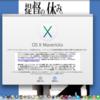 MacBook Air(Mid 2013)にOS X Mavericksをインストールしてみた。