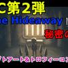 【ホラー】リトルナイトメア DLC第2弾 『The Hideaway -ひみつの部屋-』 コンセプトアート、トロフィー全収集達成!【Little Nightmares】