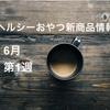 【6月第1週】ヘルシーおやつの新商品情報!