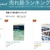 Kindleで無料の本として売り出すには~プライスマッチの使い方~