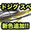 【O.S.P】あらゆるフィールドに対応したチャターベイト「ブレードジグ スペック2」に新色追加!