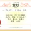【ポケモン剣盾】ガラル図鑑をコンプリートしました!【感想】