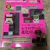 DOS/V POWER REPORT 2018年4月号を買いました!もっとレトロPCを取り上げる雑誌が出て欲しいなぁ^^