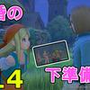 【ドラクエ11】イシの村復興イベント完了!復興イベントの攻略法を解説!全てはエマとの結婚のために!【Dragon QuestⅪ/RPG/ネタバレ注意】