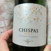 【安くて美味しいワイン】CHISPAS BRUT/チスパス ブリュット~スペイン産辛口スパークリング
