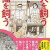 『犬を飼う そして…猫を飼う』を読みました