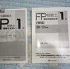 FP試験を受けるきっかけと勉強方法