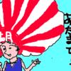 『魂の退社』(稲垣えみ子)◇ 朝日新聞社を辞めるということ?(爆)