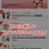 LINE新スタンプにちびまる子ちゃん第2弾が登場!GOLDEN EGGSなど全4種類追加!